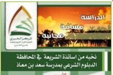 ۩ ۞ ۩₪»مجانا ً الدبلوم الشرعي للسعوديين والمقيمين«₪۩ ۞ ۩
