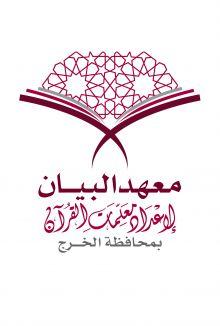 بين عيني حلم !! ومعهد البيان لإعداد معلمات القرآن يساعدك لتحقيقه بإذن الله