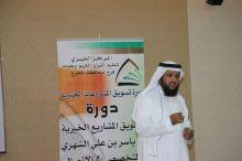 """دورة """" تسويق المشروعات الخيرية """" بالمركز الخيري د. ياسر الشهري"""