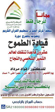 دعوة لحضور دورة قيادة الطموح للدكتور فؤاد مرداد ( للتسجيل )