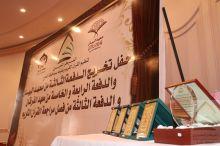 المركز الخيري يحتفل بخريجات معهد البيان والفرقان بحضور الدكتورة رقية المحارب