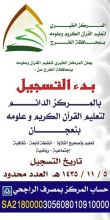 بدء التسجيل بالمركز الدائم لتعليم القرآن وعلومه بنعجان