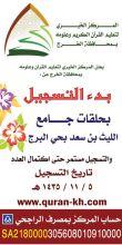 بدء التسجيل بحلقات جامع الليث بن سعد بحي البرج
