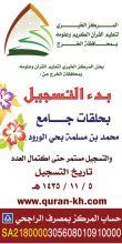بدء التسجيل بحلقات محمد بن مسلمة بحي الورود