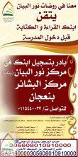 بدء التسجيل في مركز نور البيان ( بنات ) مركز البشائر بنعجان