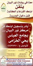 بدء التسجيل في مركز نور البيان (بنين) بجامع العباس بحي الخزامى