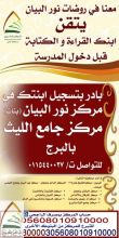 بدء التسجيل في مركز نور البيان ( بنات ) بجامع الليث بحي البرج