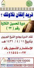 بدء التسجيل في دورة تحسين التلاوة ( 22) بجامع الشيخ الجريوي