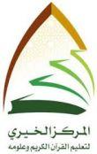معهد البيان يدعوكن لحضور اللقاء التعريفي به صباح الخميس القادم 30 /4