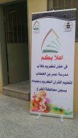تكريم الدارسين بمعهد عمر بن الخطاب رضي الله عنه بالسجن العام بالخرج