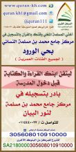 بدء التسجيل بمركز جامع محمد بن مسلمة النسائي بحي الورود