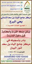 بدء التسجيل بمركز جامع الليث بن سعد النسائي بحي البرج