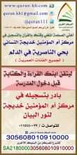 بدء التسجيل في مركز أم المؤمنين خديجة النسائي بحي الناصرية بالدلم