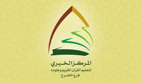 بدء التسجيل في حلقات الصم وضعاف السمع لتحفيظ القرآن