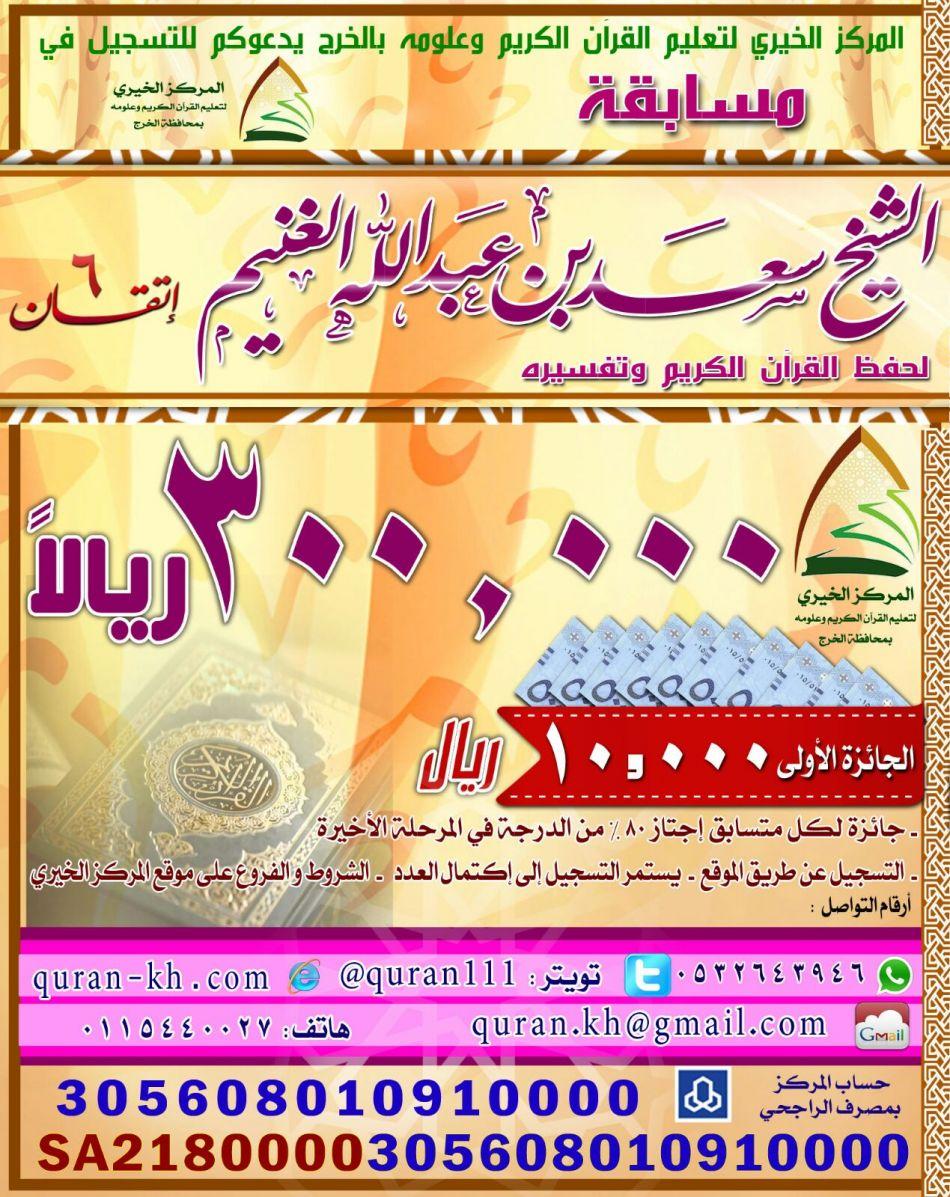 مسابقة الشيخ سعد بن عبدالله الغنيم ( إتقان ٦ )