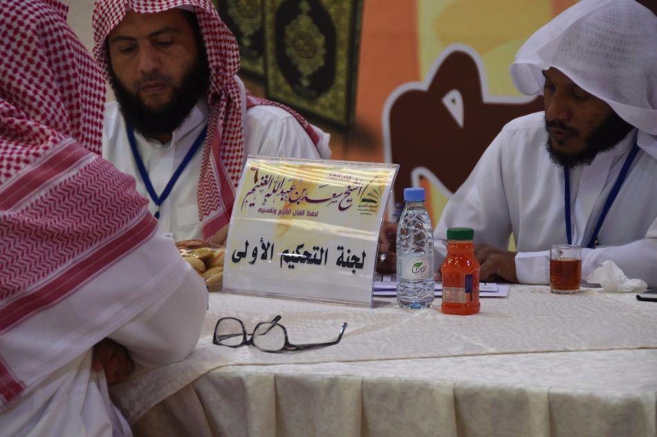 اختتام مسابقة الشيخ سعد الغنيم