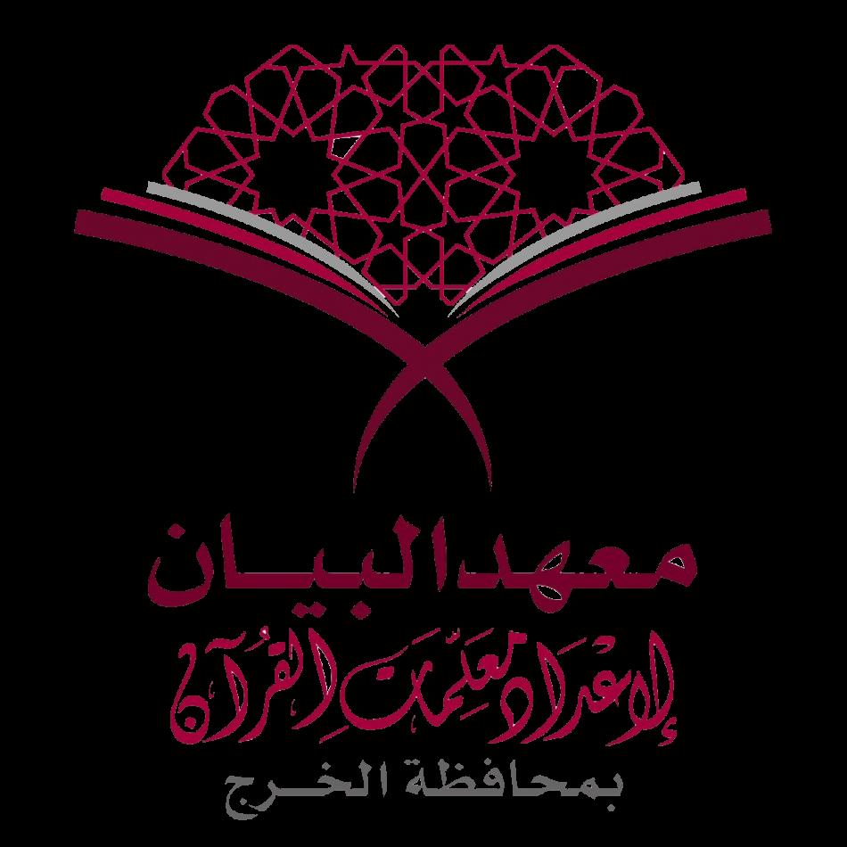 التربية الميدانية لطالبات معهد البيان لعام 1437هـ