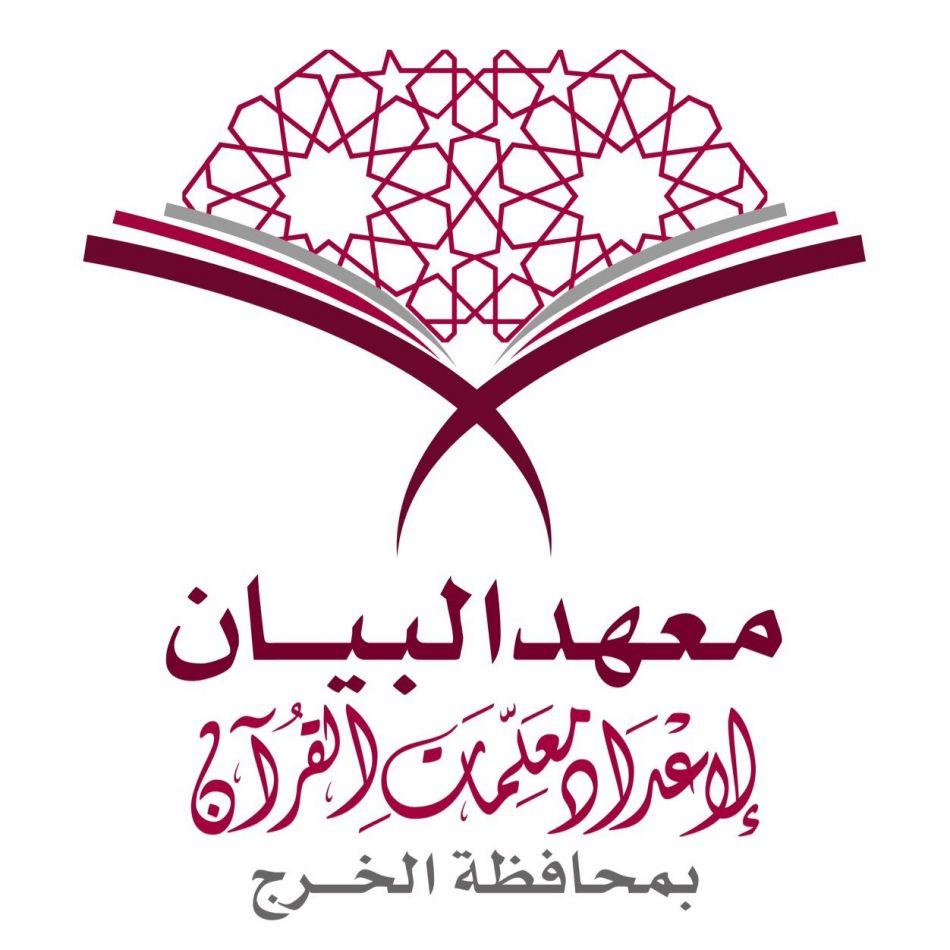 فيض من العطاء والأنشطة يقيمه معهد البيان في العام الدراسي 1436 -1437