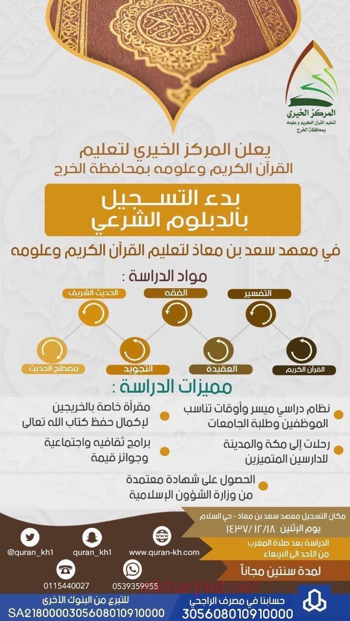 بدء التسجيل بمعهد سعد بن معاذ