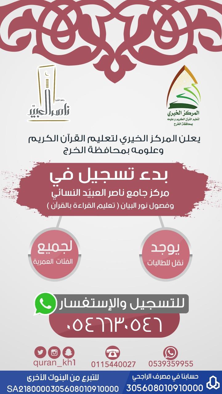 بدء التسجيل بمركز جامع الشيخ ناصر العبيد النسائي