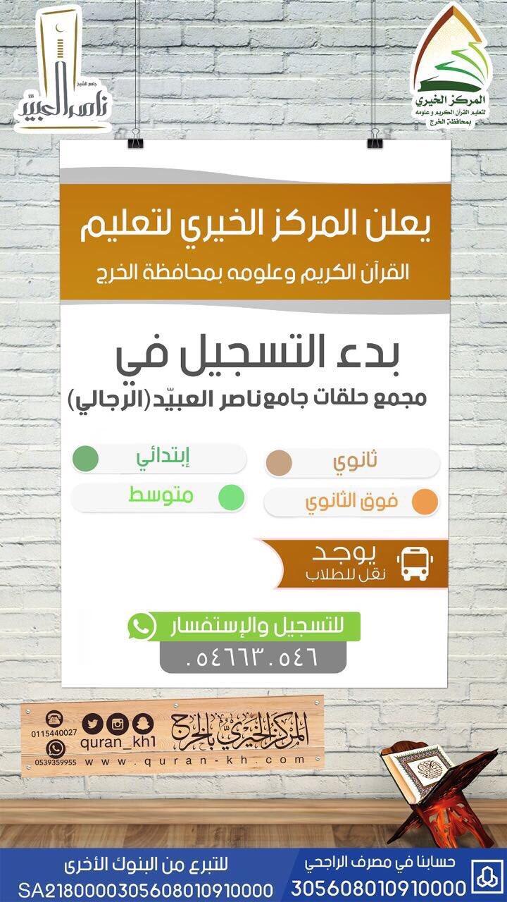 بدء التسجيل بمركز جامع الشيخ ناصر العبيد الرجالي