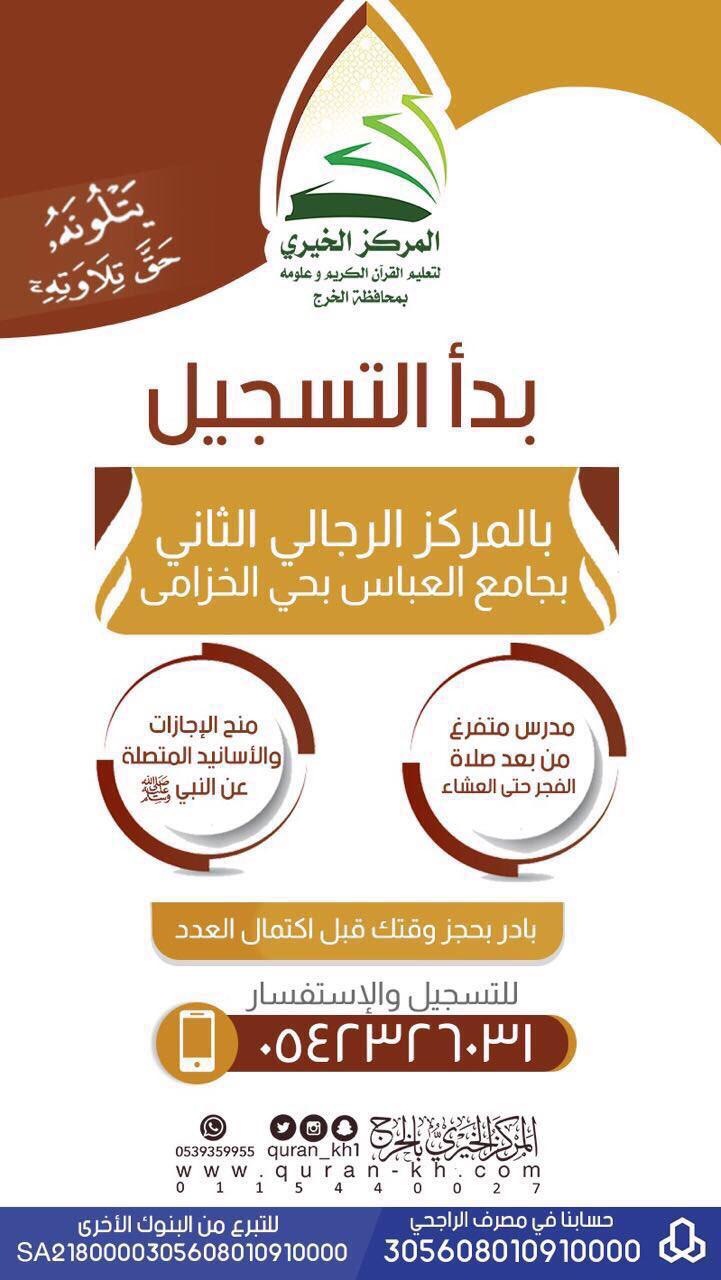 بدء التسجيل بالمركز الرجالي الثاني بجامع العباس