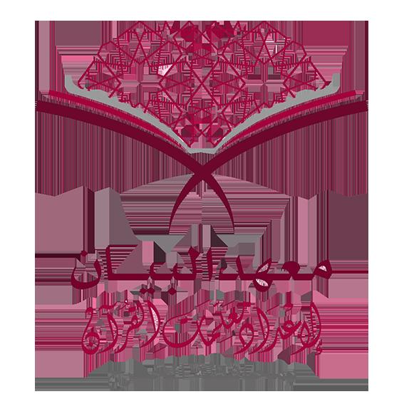 معهد البيان لإعداد معلمات القرآن يقيم الزيارة التعريفية الثالثة لجامعة الأمير سطام