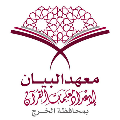 دارسات معهد البيان يشاهدن تطبيق عملي لسير الدرس القرآني