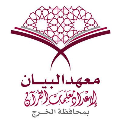 معهد البيان لإعداد معلمات القرآن ينهي فصله الدراسي الأول