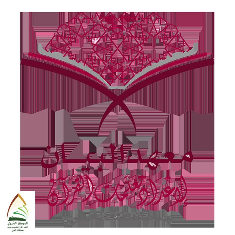 معهد البيان بالخرج يشارك بحضوره ملتقى المعاهد القرآنية