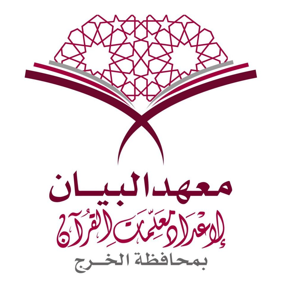 فتح باب التسجيل الاحتياطي لمعهد البيان لإعداد معلمات القرآن بالخرج