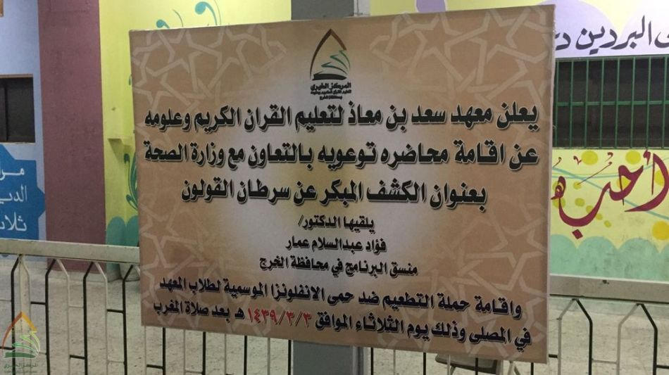 ندوة صحية بمعهد سعد بن معاذ
