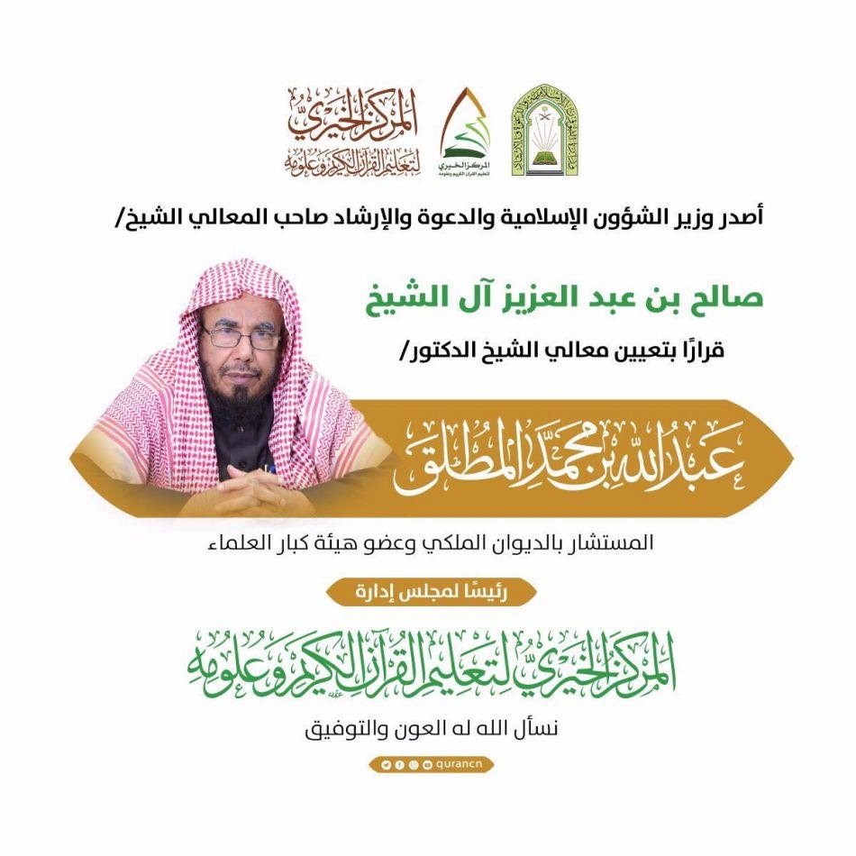 معالي الشيخ الدكتور \ عبدالله محمد المطلق رئيساً لمجلس إدارة المركز الخيري