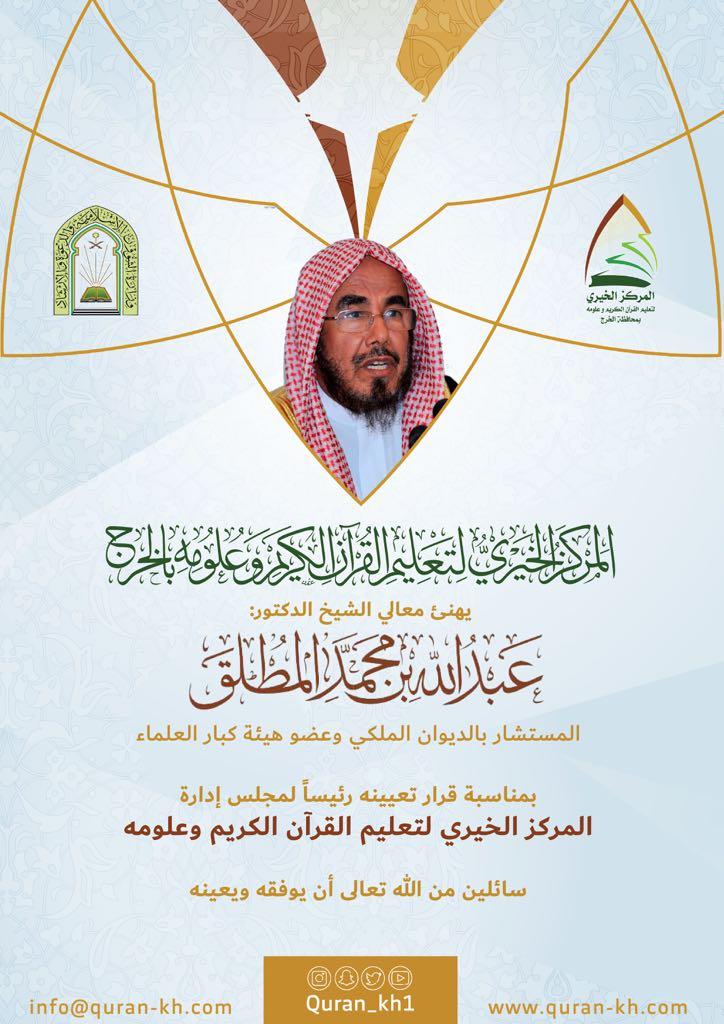 المركز الخيري بالخرج يهنئ معالي الشيخ الدكتور \ عبدالله المطلق