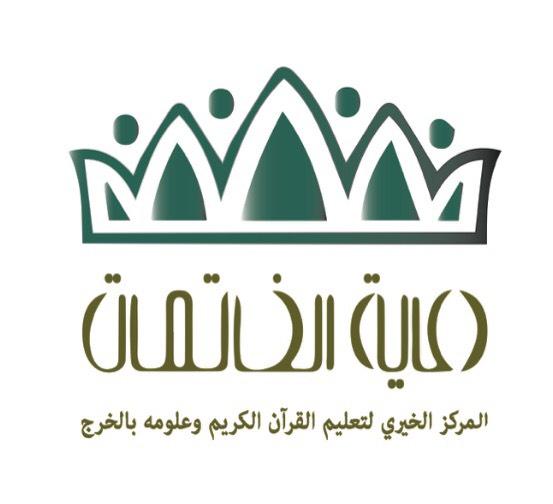 ٤٢ حافظة يسردن ٨٥ جزء في اليوم القرآني الثاني