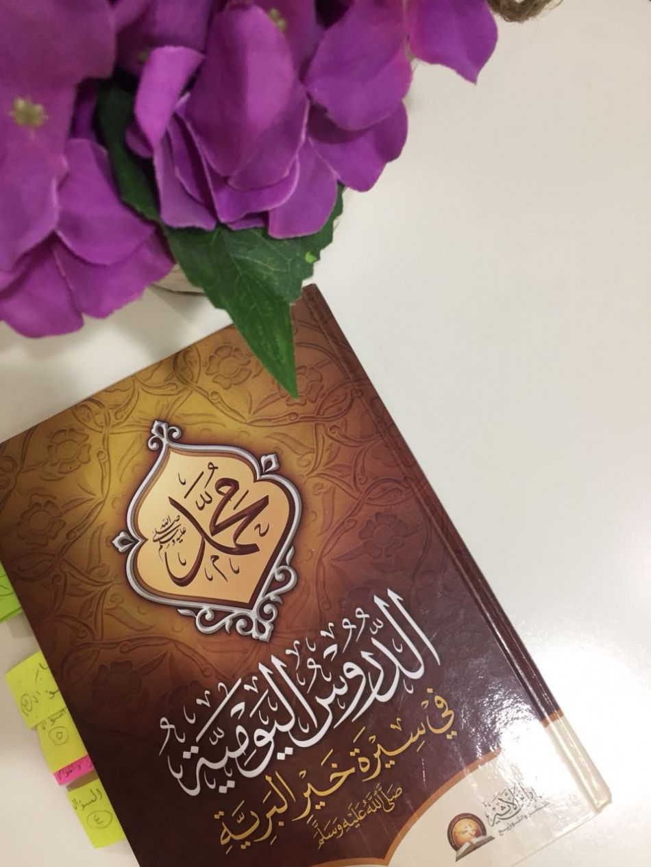 مسابقة كتاب الدروس اليومية في سيرة خير البرية