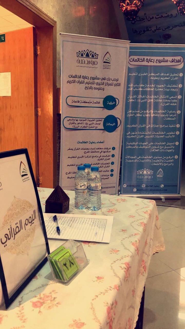 اليوم القرآني ٣