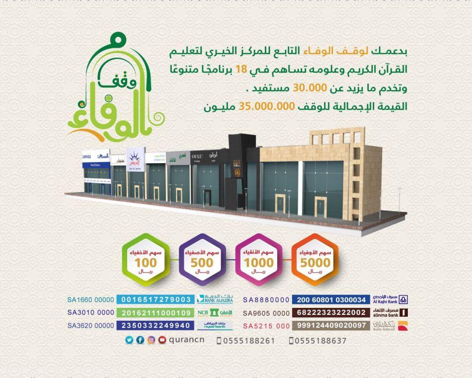 شراكة مع قناة المجد المركز الخيري يطلق حملة وقف الوفاء