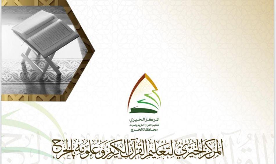 بعون الله تنطلق اليوم الحملة الإعلانية لشهر شعبان للمركز الخيري بالخرج