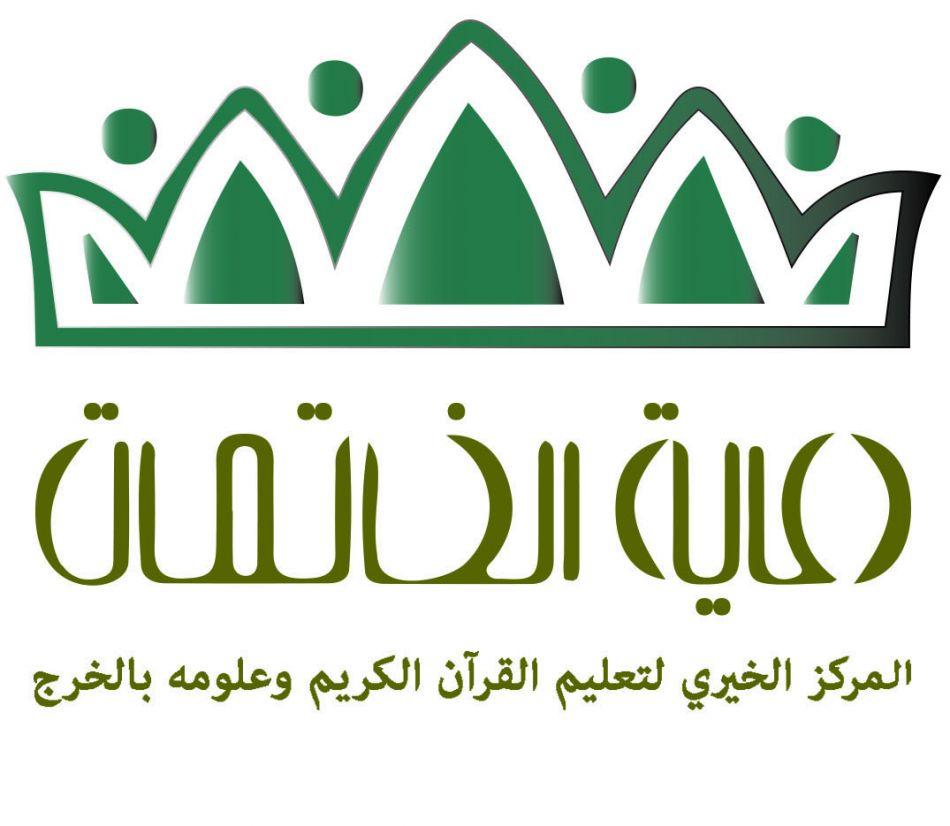 مشروع رعاية الخاتمات يقيم اليوم القرآني السابع عشر