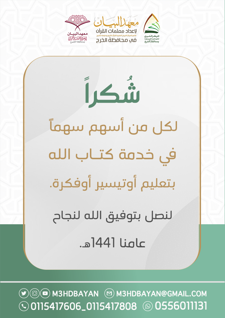 معهد البيان يُتم بتوفيق الله الفصل الدراسي الثاني 1441هـ بنجاح.