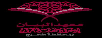 معهد البيان بالخرج يحتفل بـ 47 خاتمة للقرآن من الدفعة السادسة لعام 1438هـ