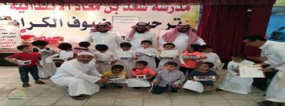 الحفل الختامي لمركز سعد بن معاذ ومركز العباس لنور البيان