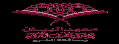 فتح باب التسجيل الاحتياطي لمعهد البيان لعام (1439-1440) هـ