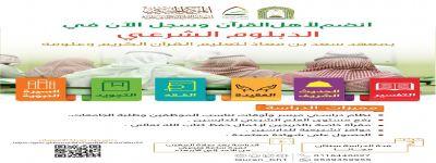 بدء التسجيل بمعهد سعد بن معاذ للعلوم الشرعية
