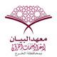بدء التسجيل بمعهد البيان لإعداد معلمات القرآن