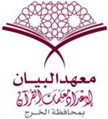 معهد البيان يعلن أسماء المقبولات للعام الدراسي 1434 - 1435