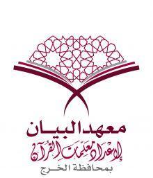 أسماء المقبولات في معهد البيان لإعداد معلمات القرآن للعام الدراسي 32 - 33         (( تـحــديــث ))