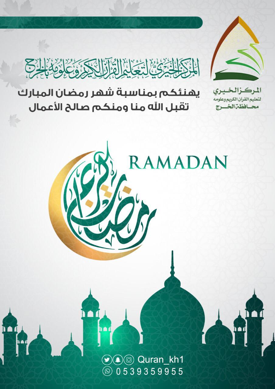 #المركزالخيري لتعليم القرآن الكريم وعلومه بالخرج يهنئكم بحلول شهر رمضان*