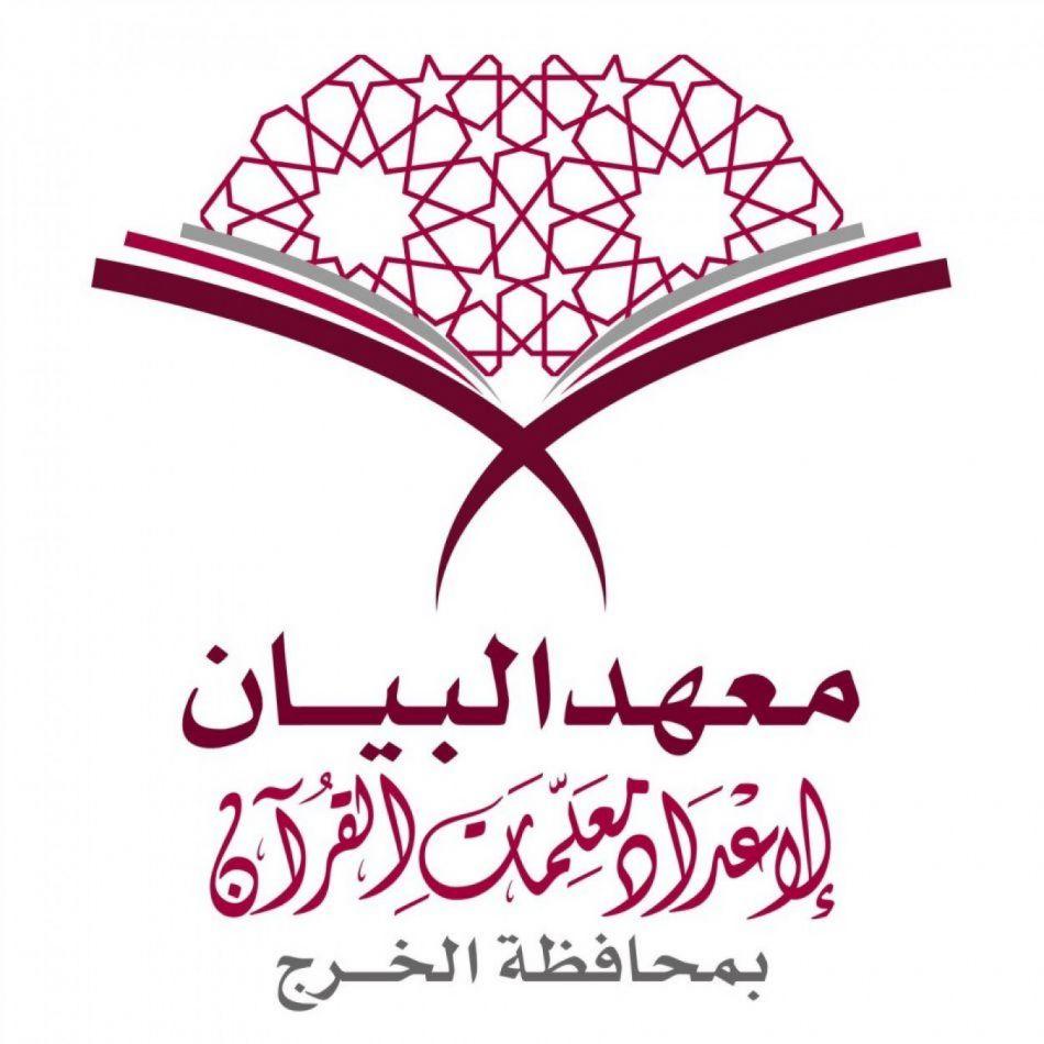 أسماء المقبولات للدراسة في معهد البيان لعام ١٤٤١هـ